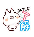 【みちよ、みちよちゃん】専用名前スタンプ(個別スタンプ:05)
