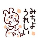【みちよ、みちよちゃん】専用名前スタンプ(個別スタンプ:09)