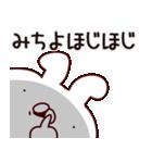 【みちよ、みちよちゃん】専用名前スタンプ(個別スタンプ:35)