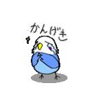 となりのいんこちゃん(個別スタンプ:14)