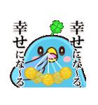 幸あれ☆幸運の青い鳥(個別スタンプ:03)
