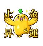 幸あれ☆幸運の青い鳥(個別スタンプ:06)