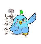 幸あれ☆幸運の青い鳥(個別スタンプ:24)