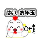お正月・冬のあいさつ「ニワトリ」(40個)(個別スタンプ:8)