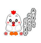 お正月・冬のあいさつ「ニワトリ」(40個)(個別スタンプ:10)
