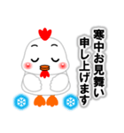 お正月・冬のあいさつ「ニワトリ」(40個)(個別スタンプ:12)