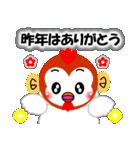 お正月・冬のあいさつ「ニワトリ」(40個)(個別スタンプ:13)