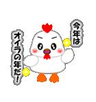 お正月・冬のあいさつ「ニワトリ」(40個)(個別スタンプ:14)