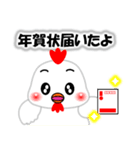 お正月・冬のあいさつ「ニワトリ」(40個)(個別スタンプ:15)