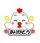 お正月・冬のあいさつ「ニワトリ」(40個)(個別スタンプ:16)
