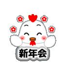 お正月・冬のあいさつ「ニワトリ」(40個)(個別スタンプ:19)