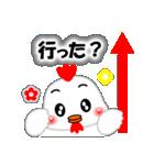 お正月・冬のあいさつ「ニワトリ」(40個)(個別スタンプ:21)
