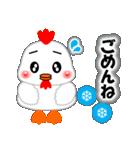 お正月・冬のあいさつ「ニワトリ」(40個)(個別スタンプ:32)