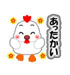 お正月・冬のあいさつ「ニワトリ」(40個)(個別スタンプ:34)