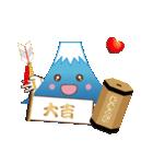 運が良くなる富士山くんのお正月(個別スタンプ:09)