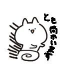 I am とも(個別スタンプ:07)