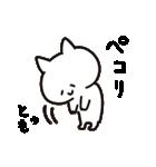 I am とも(個別スタンプ:08)