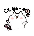 I am とも(個別スタンプ:16)