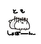 I am とも(個別スタンプ:36)