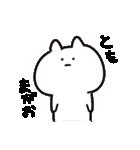 I am とも(個別スタンプ:37)