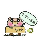 ちょ~便利![ちか]のスタンプ!(個別スタンプ:08)