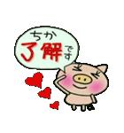 ちょ~便利![ちか]のスタンプ!(個別スタンプ:11)