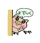 ちょ~便利![ちか]のスタンプ!(個別スタンプ:14)