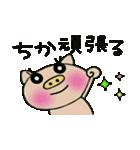 ちょ~便利![ちか]のスタンプ!(個別スタンプ:18)