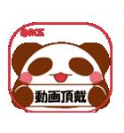 らぶぺた【パンダ】(個別スタンプ:8)