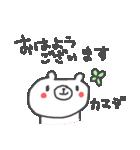 <かえで/楓ちゃん>に贈るくまスタンプ(個別スタンプ:01)