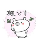 <かえで/楓ちゃん>に贈るくまスタンプ(個別スタンプ:03)
