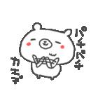 <かえで/楓ちゃん>に贈るくまスタンプ(個別スタンプ:04)