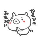 <かえで/楓ちゃん>に贈るくまスタンプ(個別スタンプ:10)