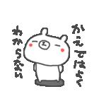 <かえで/楓ちゃん>に贈るくまスタンプ(個別スタンプ:12)