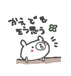 <かえで/楓ちゃん>に贈るくまスタンプ(個別スタンプ:25)