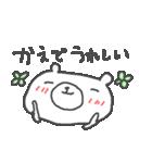 <かえで/楓ちゃん>に贈るくまスタンプ(個別スタンプ:39)