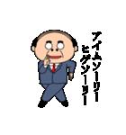 昭和のおじさんスタンプ2(個別スタンプ:16)