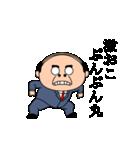 昭和のおじさんスタンプ2(個別スタンプ:17)