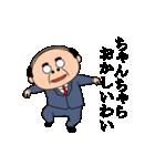 昭和のおじさんスタンプ2(個別スタンプ:20)