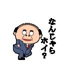 昭和のおじさんスタンプ2(個別スタンプ:22)