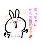 【あっちゃん】専用40個入♪名前スタンプ♪(個別スタンプ:02)