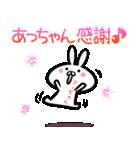【あっちゃん】専用40個入♪名前スタンプ♪(個別スタンプ:09)