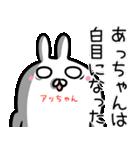 【あっちゃん】専用40個入♪名前スタンプ♪(個別スタンプ:10)