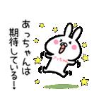 【あっちゃん】専用40個入♪名前スタンプ♪(個別スタンプ:15)