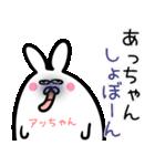 【あっちゃん】専用40個入♪名前スタンプ♪(個別スタンプ:16)