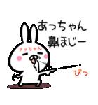 【あっちゃん】専用40個入♪名前スタンプ♪(個別スタンプ:19)