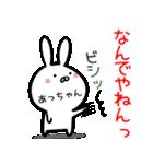 【あっちゃん】専用40個入♪名前スタンプ♪(個別スタンプ:20)