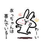 【あっちゃん】専用40個入♪名前スタンプ♪(個別スタンプ:22)