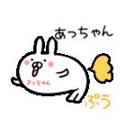 【あっちゃん】専用40個入♪名前スタンプ♪(個別スタンプ:28)