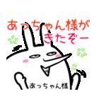 【あっちゃん】専用40個入♪名前スタンプ♪(個別スタンプ:29)